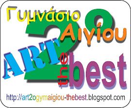 ART-1-2-3.  2ο ΓΥΜΝΑΣΙΟ ΑΙΓΙΟΥ