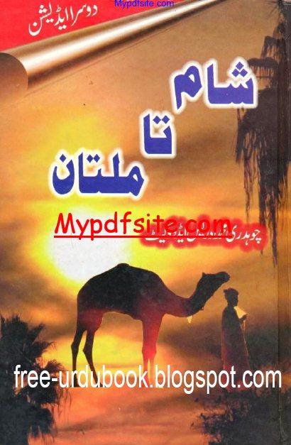 Shaam Ta Multan By ch. Muhammad Idrees