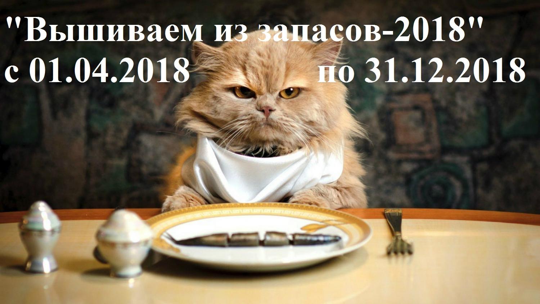 """СП """"Вышиваем из запасов - 2018"""""""