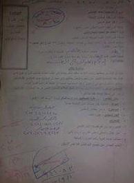 """انذار على يد محضر قبل تظاهرة المعلمين يوم """" 10 سبتمبر """""""