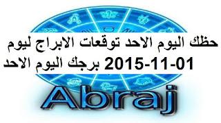 حظك اليوم الاحد توقعات الابراج ليوم 01-11-2015 برجك اليوم الاحد