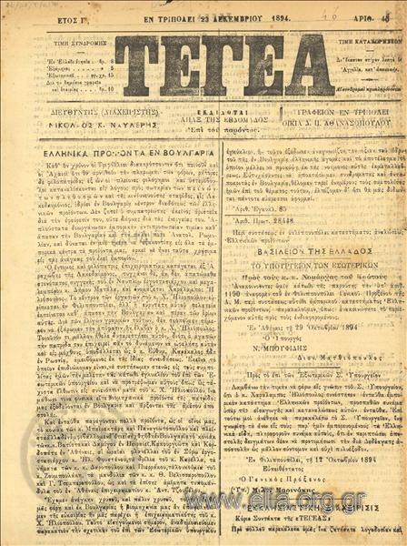 Η «Τεγέα» εκδιδόταν δύο φορές την εβδομάδα (1897-1901)