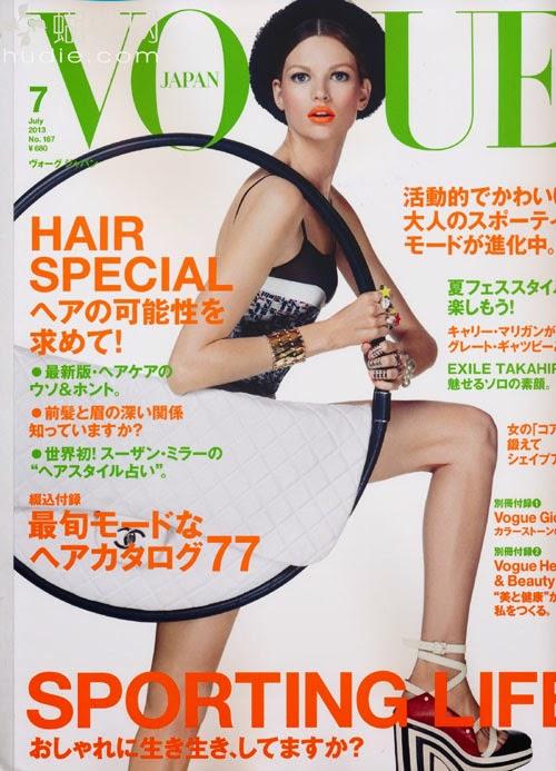 VOGUE (ヴォーグ ジャパン) July 2013