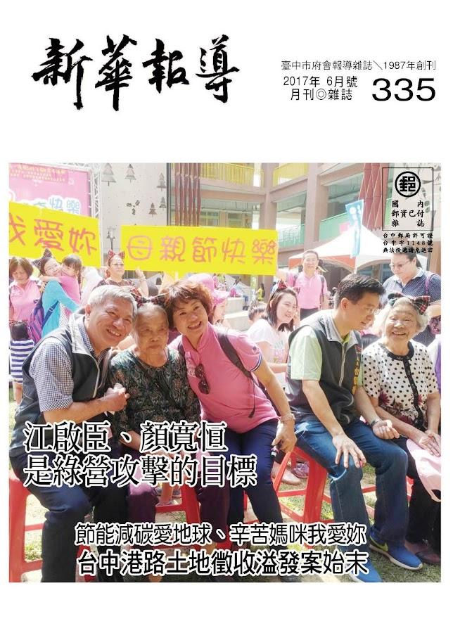 新華報導2017年6月號第335期