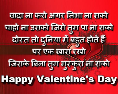 Happy Valentines Day Messages in Hindi for Lovers