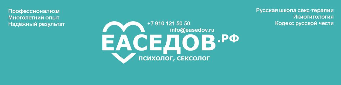 Семейный психолог, сексолог Евгений Седов. Первый в России секс-терапевт! Онлайн и Нижний Новгород