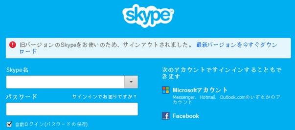 古いバージョンのSkypeが廃止