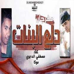 تحميل مهرجان دلع بنات - مهرجان مصطفى الدجوى MP3