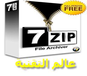 أفضل برامج الارشيف لضغط و فك ضغط الملفات 7-Zip المجاني و بديل WinRar و WinZip