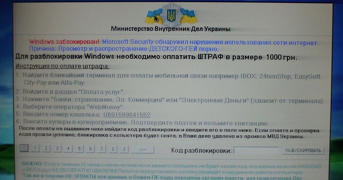 Мвс Украины Штраф Порно