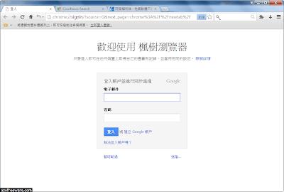 CoolNovo 楓樹瀏覽器