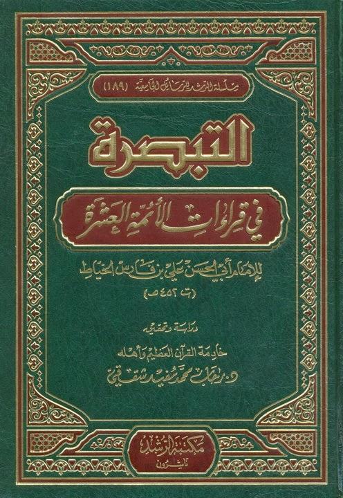 التبصرة في قراءات الأئمة العشرة - أبو الحسن الخياط