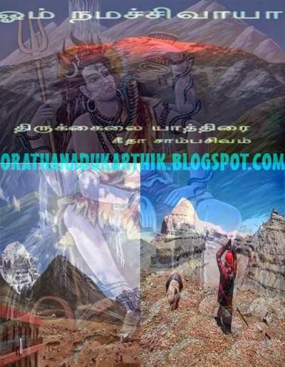 ஓம் நமச்சிவாயா – திருக்கைலை யாத்திரை.  1403175403_scifi-441+copy__1404135919_2.51.120.61