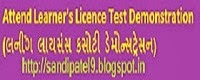 Licence Test  (લનીઁગ લાયસંસ કસોટી)