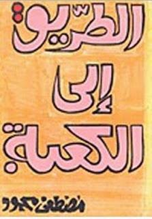 تحميل كتاب الطريق الى الكعبة - مصطفى محمود PDF