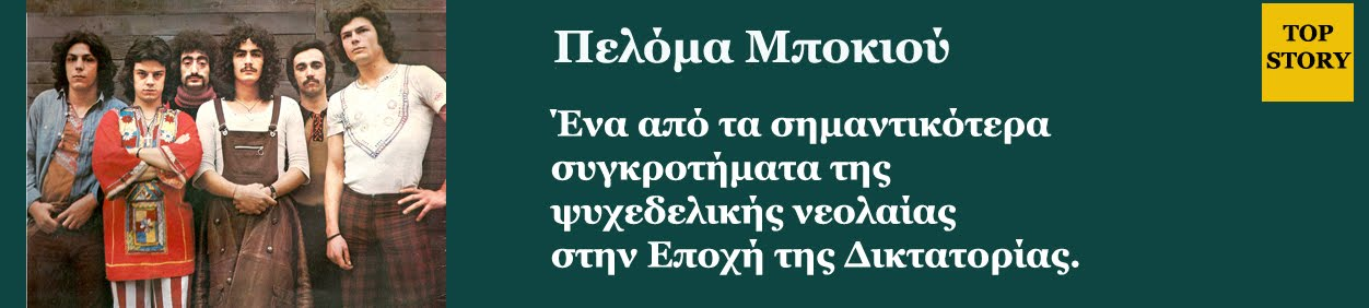 ΠΕΛΟΜΑ ΜΠΟΚΙΟΥ