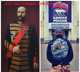 Русский правый вопрос