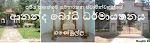 Talks from Anada Bodhi Dharmayathanaya