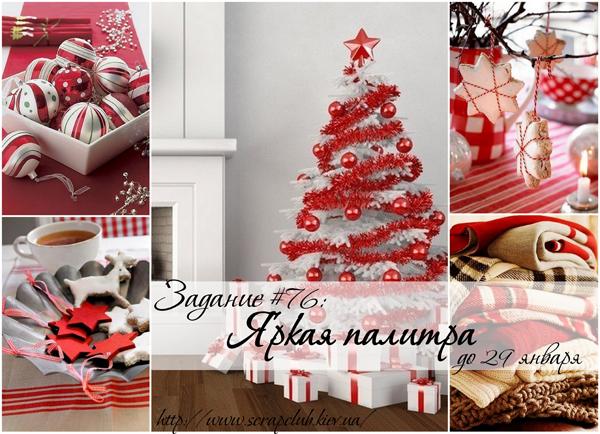http://www.scrapclub.kiev.ua/2014/12/76.html