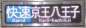 京王電鉄 快速京王八王子行き 7000系LED