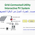 تصميم مصدر كهرباء للمنزل من الخلايا الشمسيه