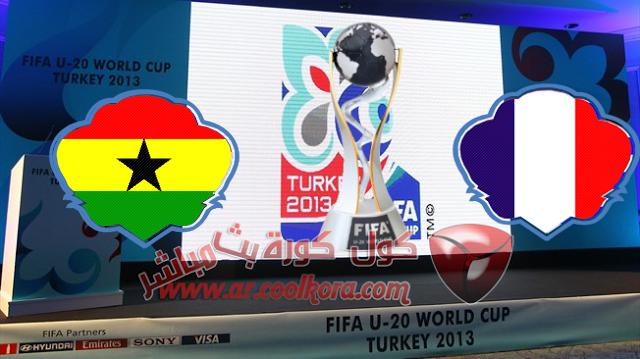 مشاهدة مباراة فرنسا وغانا بث مباشر 10-7-2013 كأس العالم للشباب France vs Ghana