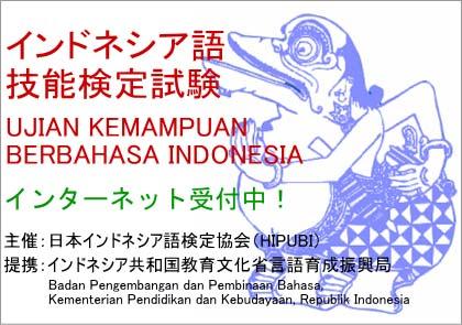 Ujian Kemampuan Berbahasa Indonesia di Jepang