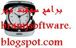 برنامج الساعة  Programme Clock