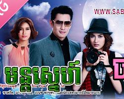 [ Movies ] Mon Sne Chan Trea - Thai Drama In Khmer Dubbed - Thai Lakorn - Khmer Movies, Thai - Khmer, Series Movies