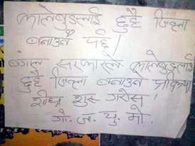 Gorkha Janmukti Yuwa Morcha pasted poster demanding kalimpong district in damber chowk