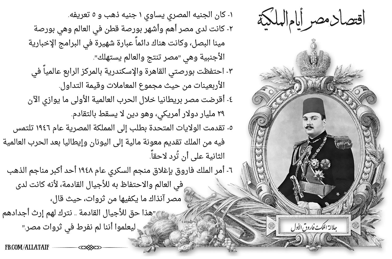 سلسلة اللطائف المصورة - صفحة 2 Economy-Egypt-Monarchy-Era