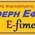 Ε-fimerida.com: Μόνο ΑΠΟΚΛΕΙΣΤΙΚΕΣ ειδήσεις...