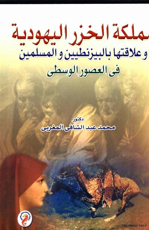 مملكة الخزر اليهودية وعلاقتها بالبيزنطيين والمسلمين في العصور الوسطى لـ محمد عبد الشافي المغربي