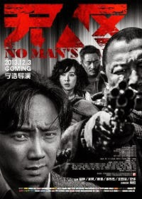 No Man's Land / Wu ren qu