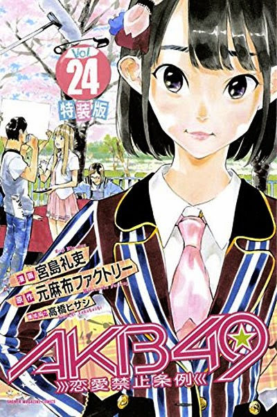 Miyawaki-Sakura-Pada-Cover-Manga-AKB49-Vol-24