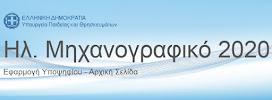 ΗΛΕΚΤΡΟΝΙΚΑ ΜΗΧΑΝΟΓΡΑΦΙΚΟ