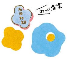 石田多朗WEBSITE