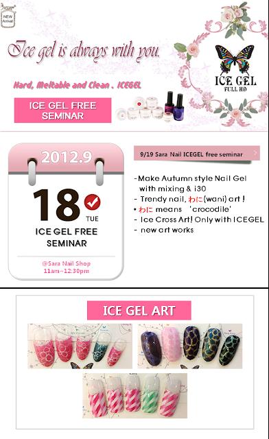 SARA Nail, NOTICE! Free seminar schedule