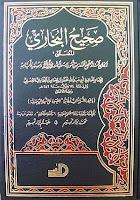Kitab Hadist Bukhori Bahasa Indonesia Untuk Hp Lengkap 1-9