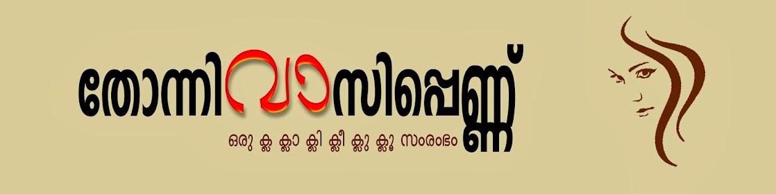 തോന്നിവാസിപ്പെണ്ണ്