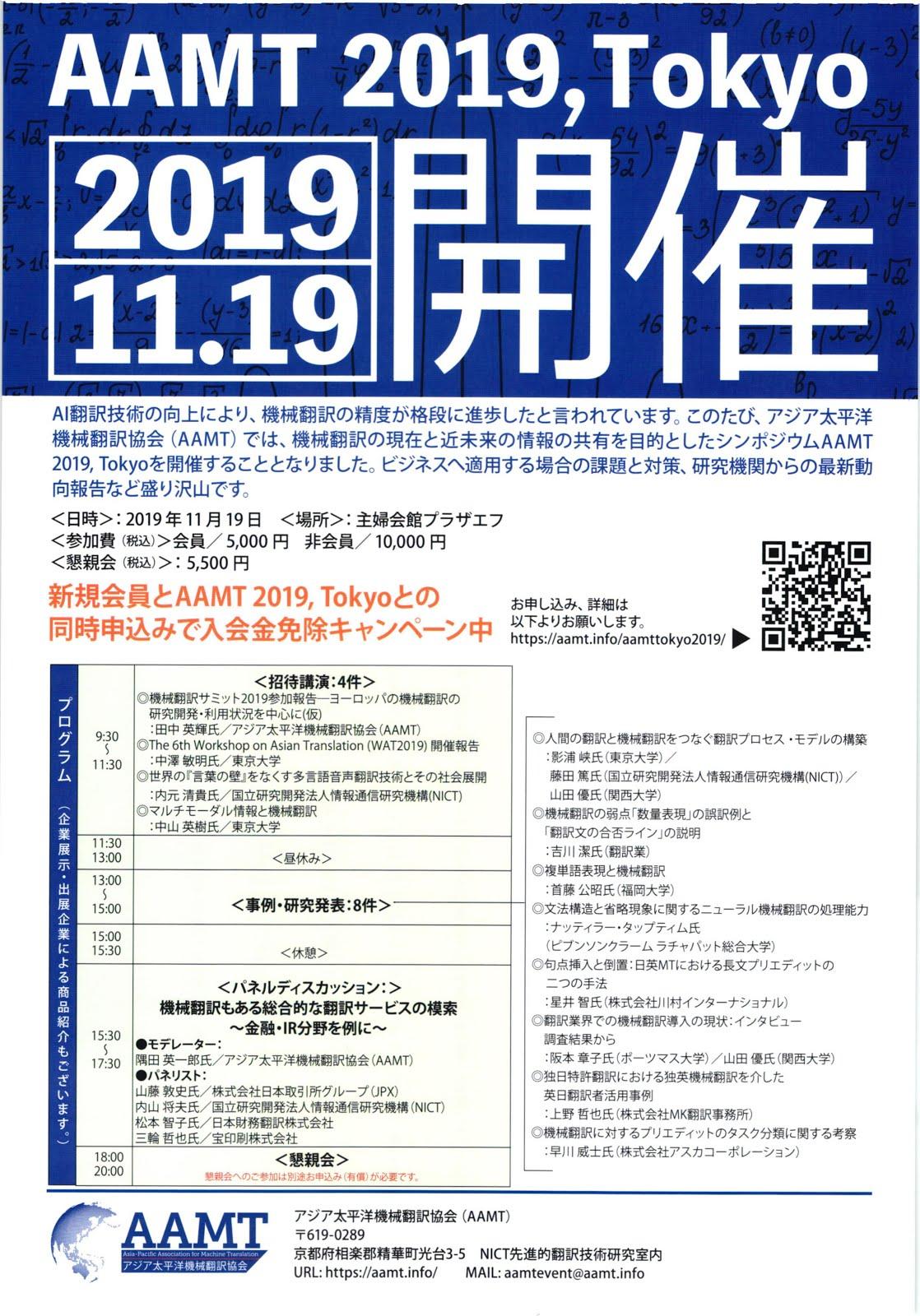 AAMT 2019,Tokyo ~機械翻訳最前線~