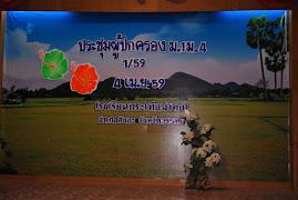 ประชุมผู้ปกครองนักเรียน ม.1 , ม.4  ประจำปีการศึกษา 2559