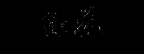Laccopetalum 绿花