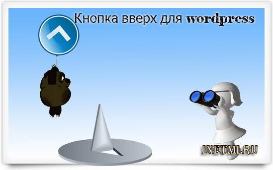 Как сделать кнопку на wordpress