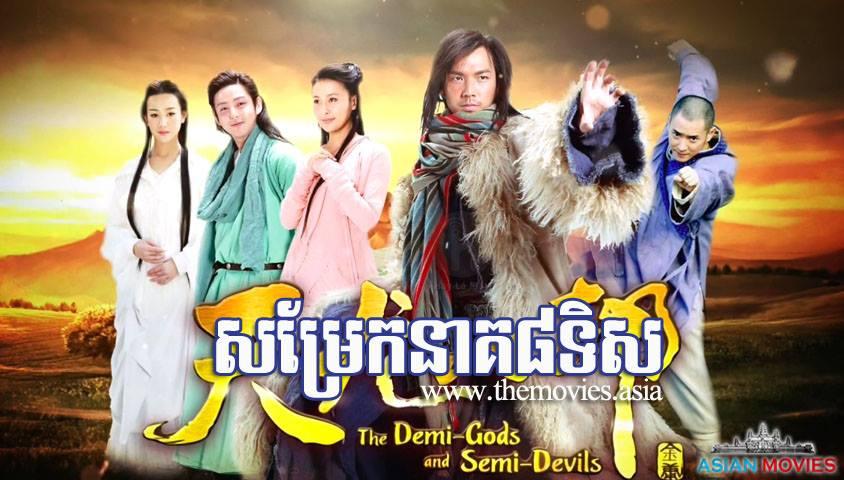 [ Movies ] Somraek Neak 8 Tirs - Khmer Movies, chinese movies, Series Movies - dubbed in Khmer