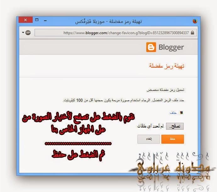 شرح تغيير وأضافة شعار المدونة  فايكون