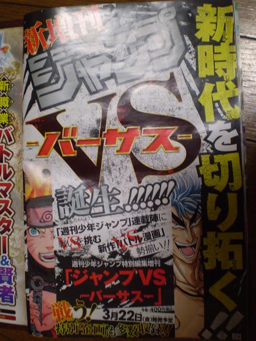 Uma nova revista é anunciada pela Shueisha, Jump Versus!