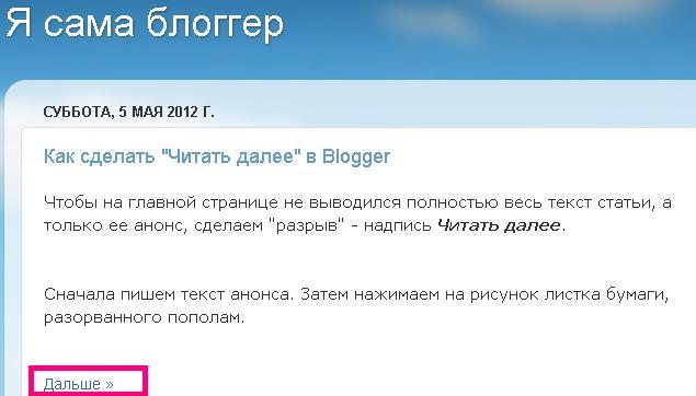 Как сделать главную страницу в blogger