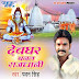 Devghar Banal Rajdhani 2015 (Pawan Singh) Bol Bum Album Songs List