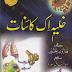 Khuliya Aik Kainat By Haroon Yahya Urdu Pdf Book